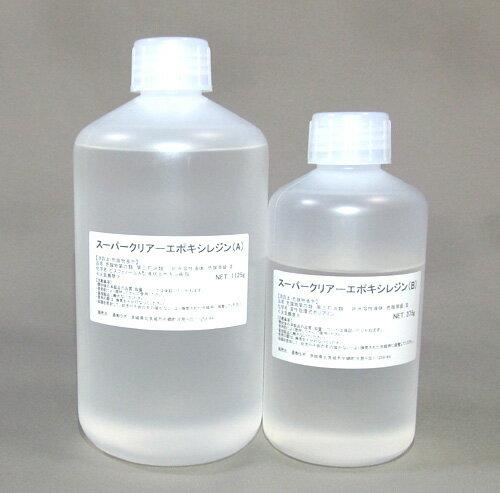 スーパークリアーエポキシレジン 1.5kgセット 超難黄変高透明エポキシ樹脂 [注型用エポキシ樹脂]