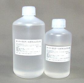 スーパークリアーエポキシレジン 1.5kgセット 難黄変高透明エポキシ樹脂 [注型用エポキシ樹脂]