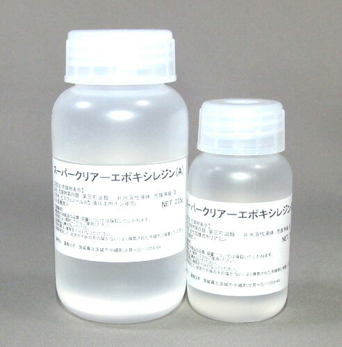 スーパークリアーエポキシレジン 300gセット 超難黄変高透明エポキシ樹脂 [注型用エポキシ樹脂]