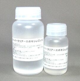 スーパークリアーエポキシレジン 300gセット 難黄変高透明エポキシ樹脂 [注型用エポキシ樹脂]
