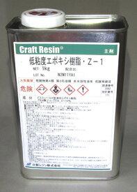 低粘度エポキシ樹脂 Z-1 主剤 1kg [注型用エポキシ樹脂]