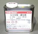 低粘度エポキシ樹脂 Z-1 50分型硬化剤 [注型用エポキシ樹脂]
