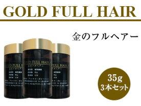 金のフルヘアー 35g 3本セット【増毛パウダー 薄毛対策】
