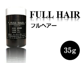 """フルヘアー 35 g hair experts confident! Other is priceless! """"Selling low-price of 1万 Yen tax included! 』"""