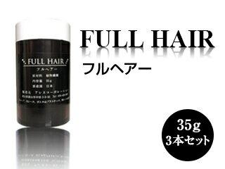 フルヘアー 35g 3本セット 送料無料の激安販売!髪の専門家が開発した自信作