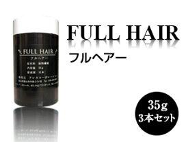 フルヘアー 35g 3本セット 送料無料の激安販売!髪の専門家が開発した自信作【増毛パウダー 薄毛対策】