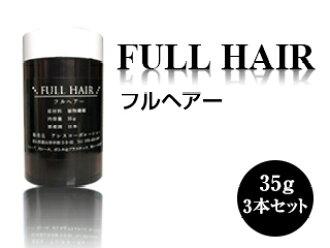 フルヘアー 35 g 3 book set discount sale! Confident hair experts. Other is priceless! Day 15: 00 orders ship same day