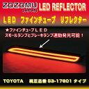 LED リフレクター チューブ TOYOTA 53-17601 ヴェルファイア20 アルファード20 レクサスIS 20 ハリアー60 ヴ…