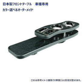 【日本製 高品質素材 専用設計フロントテーブル】ニッサン モコ MOCO MG33S  2011.02〜2016.5 【オーダーメイド スタンダードフラット】