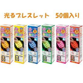 ルミカライト 光るブレスレット 50本入り ブルー/イエロー/オレンジ/グリーン/ピンク/レッド