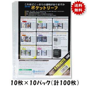 ポケットリーフ 9ポケット カードタテ型 30穴 10枚×10パック(計100枚) トレーディングカード、各種カードコレクション