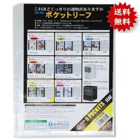 ポケットリーフ 9ポケット カードタテ型 30穴 10枚 トレーディングカード、各種カードコレクション