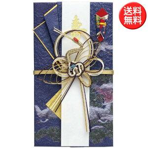 ご祝儀袋 結婚祝 金封 鶴コレクション 雅 紺 キ-639DB 結婚式