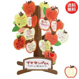 メッセージツリー色紙 リンゴ レッド AR0819103 寄せ書き色紙