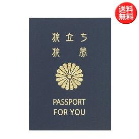 寄せ書き色紙 メモリアルパスポート 旅券型よせがき色紙 5年版 ブルー