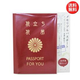 寄せ書き色紙 メモリアルパスポート 旅券型よせがき色紙 10年版 レッド