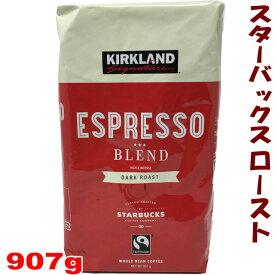 カークランド エスプレッソブレンド コーヒー 907g スターバックスロースト