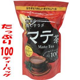 南米の飲むサラダ マテ茶 ティーバッグ100個入り