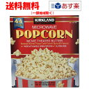 ポップコーン カークランド マイクロウエーブ ポップコーン 44袋入り 塩バター味 Kirkland Microwave Popcorn