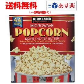 カークランド マイクロウェイブ ポップコーン 44袋入り 塩バター味 Kirkland Microwave Popcorn