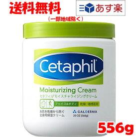 セタフィル モイスチャライジング クリーム 566g 保湿クリーム カナダ製