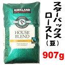 Kirkland カークランド スターバックス ロースト ハウスブレンド コーヒー (豆) 907g