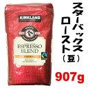 Kirkland カークランド エスプレッソブレンド コーヒー豆 907g スターバックスロースト
