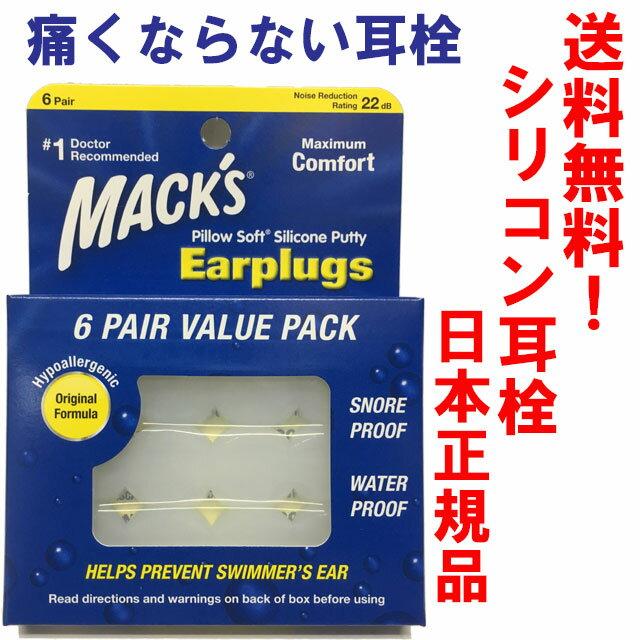 マックス ピロー ソフト シリコン耳栓 6ペア イヤープラグ 全3色【日本正規品】