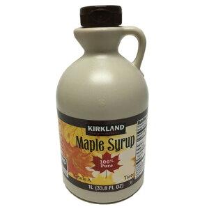 カークランド メープルシロップ Aグレード 1326g カナダ産 kirkland GradeA Maple Syrup