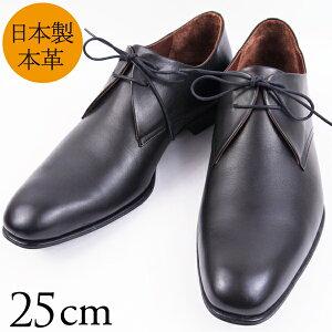 【日本製】【本革】【美脚】【返品交換不可】【アウトレット】メンズビジネスシューズブラック黒革靴皮靴レザーシューズ【25cmのみ】