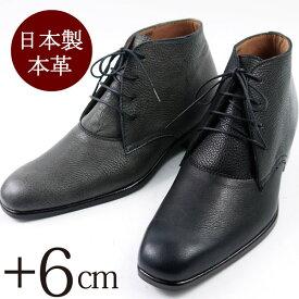【日本製】【本革】Men's メンズ SECRET シークレットブーツ シークレットシューズ 革靴 皮靴 レザーブーツ ブラック グレイ シークレットインソール【送料無料】 /24.0cm 24.5cm 25cm 25.5cm 26cm 26.5cm 27cm/