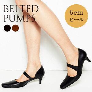 【日本製】ベルテッドパンプスPUMPSベルト付きブラックBLACK黒ダークブラウンヒール6cm【結婚式フォーマル靴リクルート送料無料大きいサイズ小さいサイズ】/取扱サイズ:21.5cm22cm〜25cm25.5cm/【RCP】