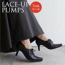 【日本製】【本革】レースアップパンプス PUMPS ブラウン・ブラック・黒 BLACK ハイヒール 7cm 【送料無料 大きいサイズ 小さいサイズ…
