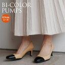 【日本製】バイカラーパンプス 切り返しパンプス PUMPS エナメル ベージュ コンビ ヒール6.5cm 【送料無料 大きいサイズ 小さいサイズ…