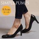 【日本製】シンプルパンプスPUMPSプレーンブラック黒BLACKハイヒール8.5cm【卒業式フォーマル靴リクルート送料無料大きいサイズ小さいサイズ】】/取扱サイズ:21.5cm22cm〜25cm25.5cm/【10P12Oct14】