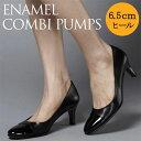 【日本製】【本革】エナメルコンビパンプス 切り替えし PUMPS エナメル・カーフ・ブラック BLACK 黒 ヒール 6.5cm 【卒業式 卒園式 入…