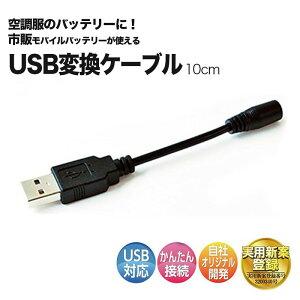 【サンエス】空調服 モバイルバッテリー 接続用 ケーブル USB 電源変換 3.8/ 1.4メス / 全長10cm【代引き決済不可】【ポストへ投函】【配送指定はお受けできません】交換 予備 付け替え