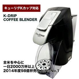 キューリグ Kカップも対応 最速級カプセル式コーヒーマシン K-DRIP COFFEE BLENDER コーヒーメーカー