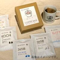 LANDMADECOFFEEコーヒーパック5種アソートセット飲み比べネコポス=全国一律送料無料ランドメイドコーヒーパックティーバックコーヒーお試し飲み比べ5杯セット全5種のブレンドからアソートでスペシャルコーヒーご自宅用お試し大容量クーポン付き