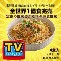 インスタント麺担々麺ラーメン麻辣マーラーレトルトまぜ麺手打ち麺【4パック入り】