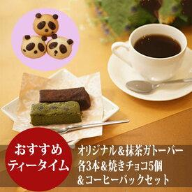 ティータイムセットオリジナルガトーバー&抹茶バー各3本+焼きチョコ5個+コーヒーセット 全種類を食べられる!お得なGluck135 の楽しいスイーツセット