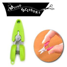 【クラフト・持ち運び用】マイクロシザーズ(Micro Scissors)=グリーン=