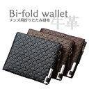 メンズ 二つ折り 財布 折り畳み財布 牛革 PU加工 黒 ブラック ブラウン コンパクト ブランド おしゃれ 折りたたみ財布