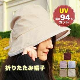 日焼け防止 帽子 レディース uvカット 遮光 紫外線カット 紫外線対策 かわいい 小顔 おしゃれ レディース帽子 春 夏 秋 UVカット折り畳み帽子