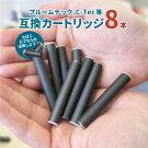 電子タバコプルームテックカートリッジたばこカプセル無味無臭メンソール喫煙ビタミンニコチンゼロ互換カートリッジ8個&マウスピース3個セット