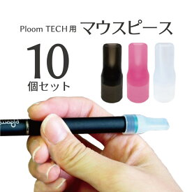 プルームテック マウスピース 電子タバコ 吸い口 ロングタイプ まとめ買い 交換用 カートリッジ アトマイザー マウスピース10個セット