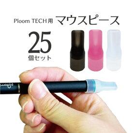 プルームテック マウスピース 電子タバコ 吸い口 ロングタイプ まとめ買い 交換用 カートリッジ アトマイザー マウスピース25個セット