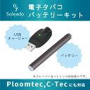 [ 全品送料無料 ] [ プルームテック (Ploom TECH) シーテック (C-Tec) 互換バッテリー ] 電子タバコ 水蒸気たばこ 充電式 スティック …
