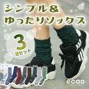 [ ポイント10倍 / 全品送料無料 ] 靴下 レディース メンズ ソックス 暖かい 厚手 おしゃれ おすすめ ニット シンプルソックス3足セット…