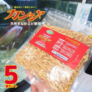 乾燥エビ 熱帯魚餌 肉食 アロワナ かめ カンシャ 天然手長エビ 塩分無し 栄養豊富 熱帯魚 ビタミン ミネラル 餌 エサ おやつ 富城物産 カンシャ120g 5袋